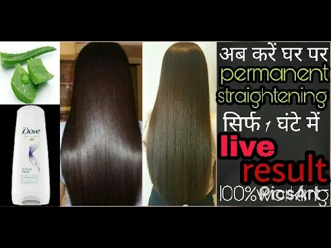 Diy permanent hair straightening at home 100 workjust try youtube diy permanent hair straightening at home 100 workjust try solutioingenieria Images
