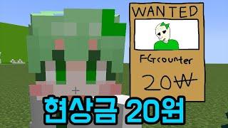 쟤가 20원인 이야기(마인크래프트)