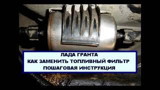 видео Замена топливного фильтра на гранте