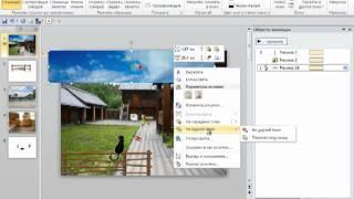 Видео уроки PowerPoint. Анимация детского стишка.mp4