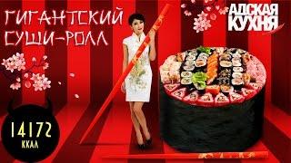 Адская кухня - Гигантский суши-ролл