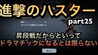 【第五人格】【タコ】進撃のハスター part25 S1勇士ハスター使いのフ...