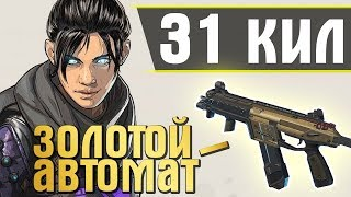 31 УБИЙСТВО APEX LEGENDS - РЕКОРД