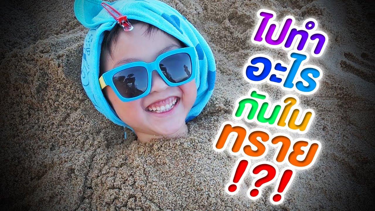 น้องกายไปทำอะไรในทราย!?! | สปาทรายริมทะเลทับสะแก