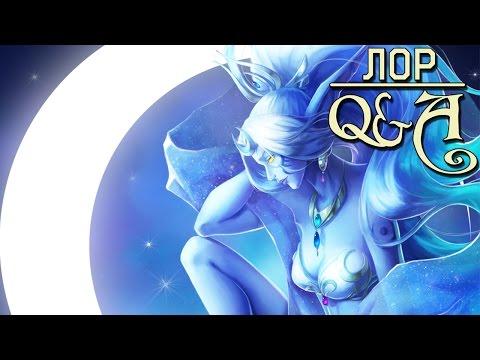 Кто такая Элуна? Warcraft Лор Q&A   Вирмвуд