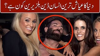 King of Instagramm Dan Bilzerian ? Find out about His Life in Hindi / Urdu