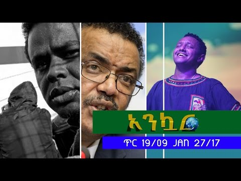 Ethiopia - Ankuar : አንኳር - Ethiopian Daily News Digest | January 27, 2017