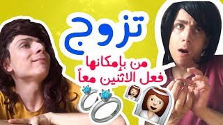 Marry the one who can do BOTH | تزوج من بإمكانها فعل الاثنين معاً
