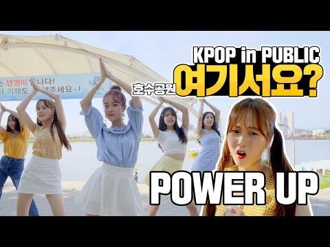 [여기서요?] 레드벨벳RED VELVET - POWER UP | 커버댄스 DANCE COVER | KPOP IN PUBLIC @수성못