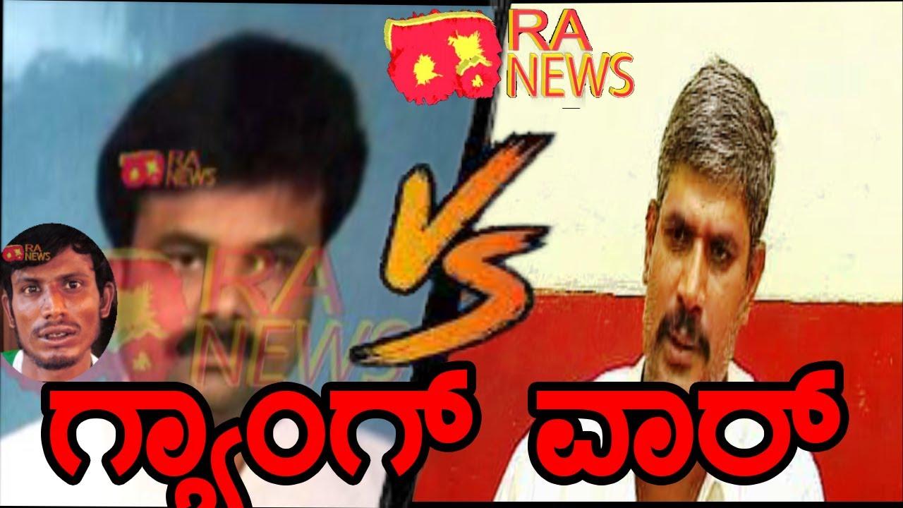 Download RA NEWS:-pedda gunda 4/ಗ್ಯಾಂಗ್ ವಾರ್/ಪೆದ್ದಗುಂಡ ಭಾಗ 4