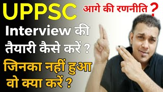 UPPSC  2018 Interview tips , how to prepare uppcs uppsc interview questions and answers up pcs psc