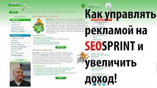 Как разместить рекламу на SeoSprint и увеличить доход!
