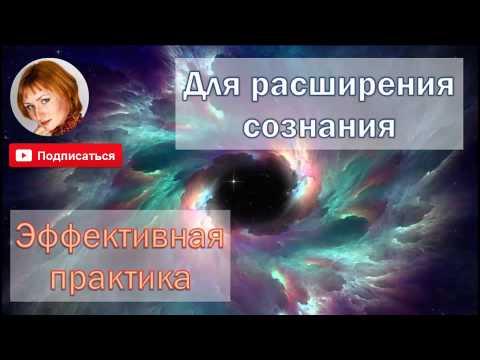 Эффективная практика расширения сознания (Ева Ефремова)