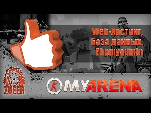 MyArena.ru | Web-Хостинг,