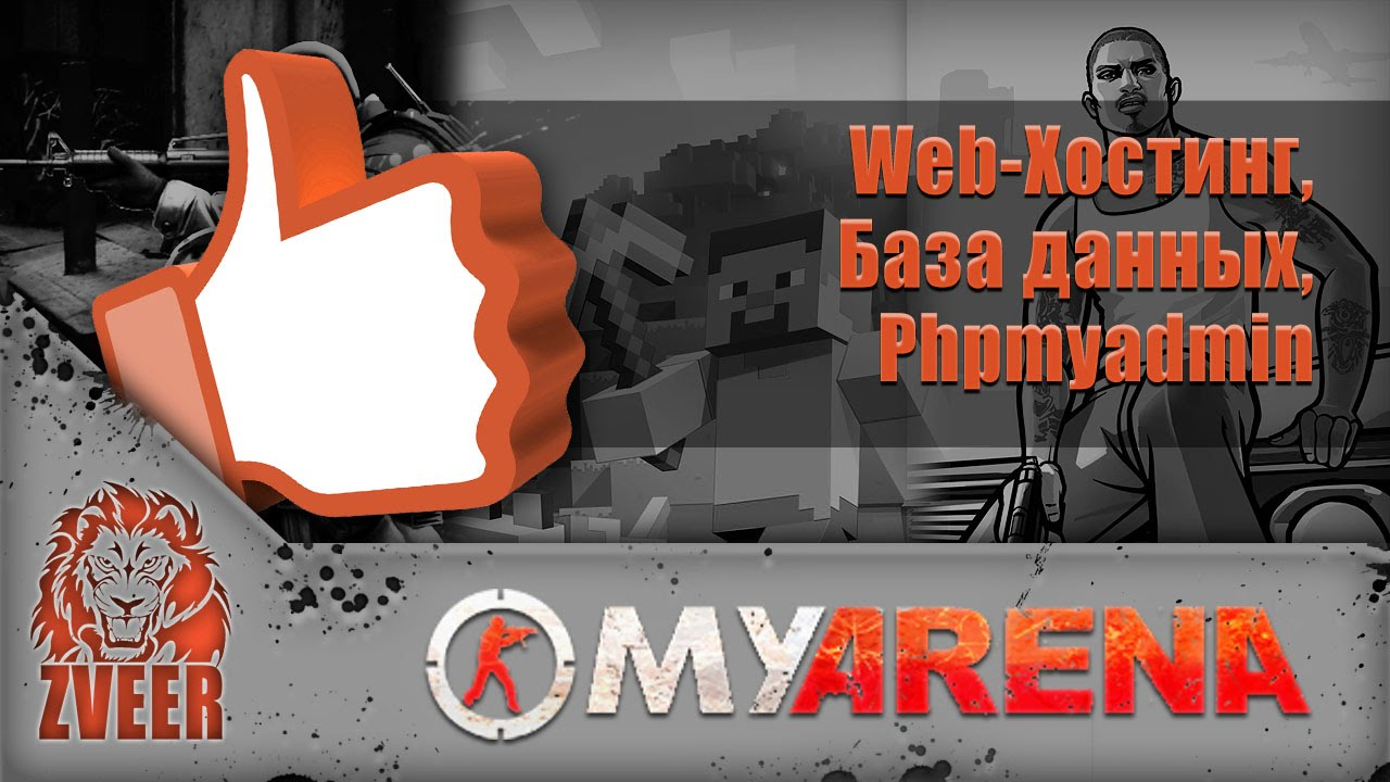 MyArena.ru | Web-Хостинг, База данных, Phpmyadmin