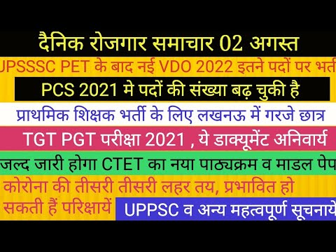 Download UPSSSC PET II VDO NEW VACANCY II TGT PGT II CTET II UPPSC NEWS II  प्राथमिक शिक्षक भर्ती