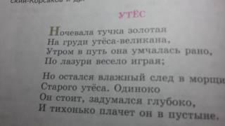 Стихотворение Утес Лермонтов