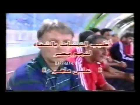 الاهلي والقناة 3-1 الدوري المصري موسم 97-98 مباراة إصابة علي ماهر
