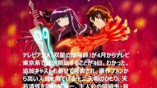 アニメ『双星の陰陽師』4月開始 追加キャストに諏訪部順一&芹澤優.