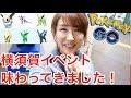 【 ポケモンGo 】横須賀イベントを味わって来ました?イーブイ色違い進化!Safari Zone in YOKOSUKA