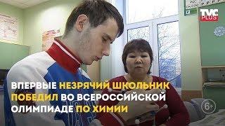Незрячий школьник победил в Олимпиаде
