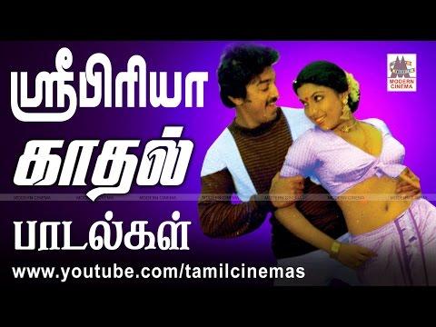 Sripriya Love Songs | ஸ்ரீப்ரியா காதல் பாடல்கள் thumbnail