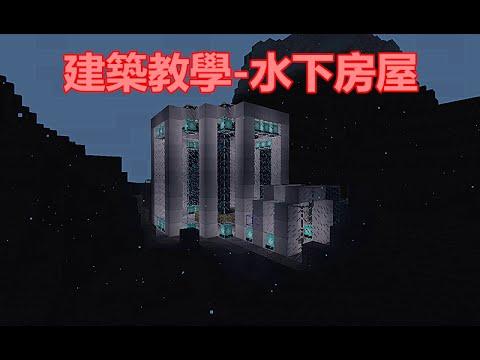 (當個創世神)Minecraft建築教學-水下房屋 - YouTube