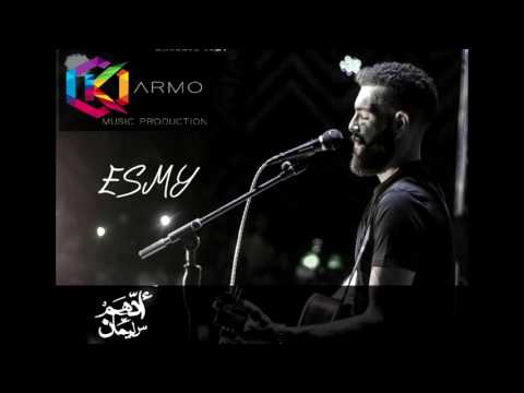 Adham Seliman - Esmy || ادهم سليمان - أسمى