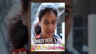 Vedhava Mohamatam || Telugu Comedy Short Film 2015 || Runway Reel Production thumbnail