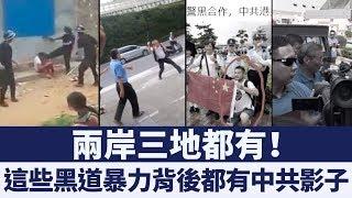 手法如出一轍!政要憂中共控制港台黑道暴力威脅|新唐人亞太電視|20190725