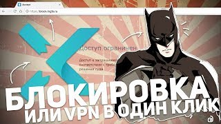 X-VPN: БЛОКИРОВКА ИЛИ VPN В ОДИН КЛИК