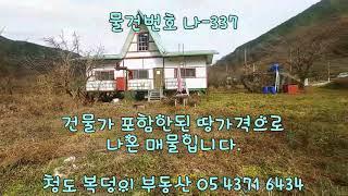 청도전원주택지매매 계곡접한 청도부동산/청도매물 591평…