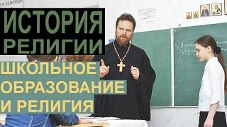 ₪ Школьное образование и религия. ИСТОРИЯ РЕЛИГИИ.