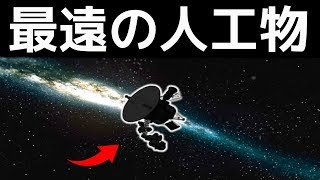 【宇宙】40年前に打ち上げた人工物は何をしていますか?