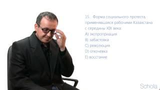 История Казахстана. Вариант ЕНТ за 10 минут
