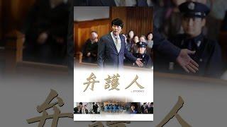 弁護人(字幕版) thumbnail