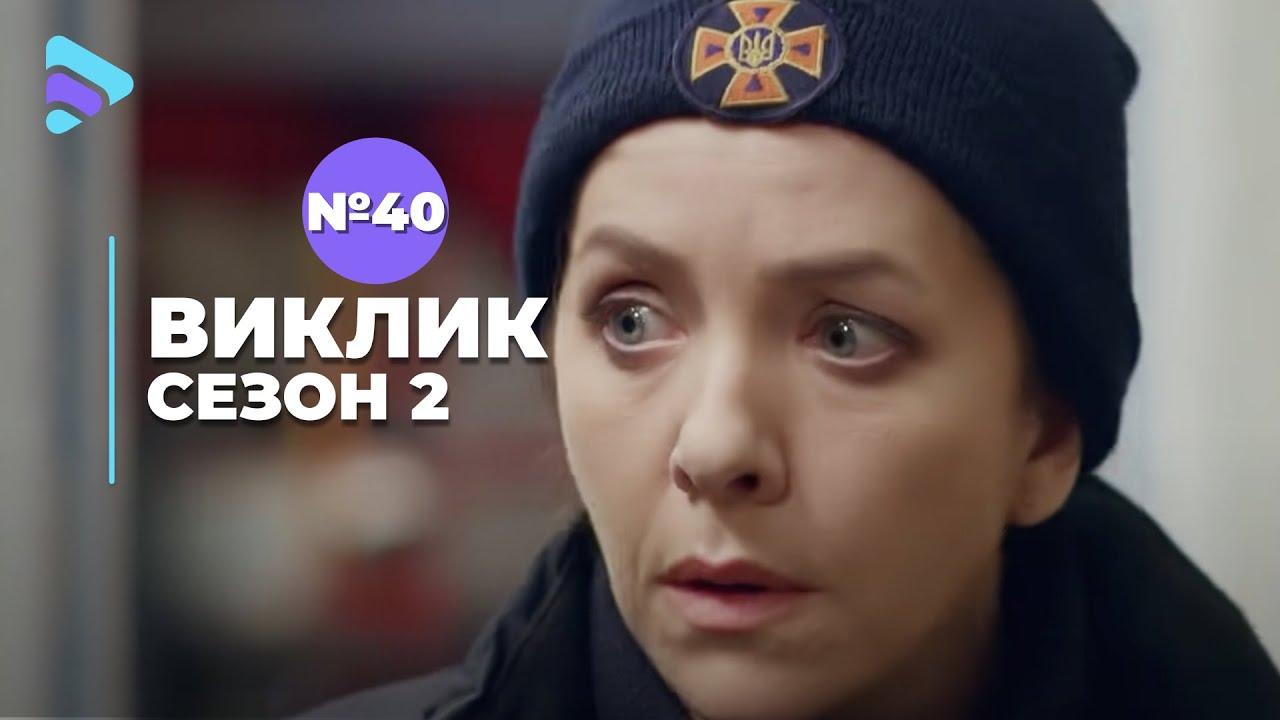 """Виклик (Сезон 2, Серія 40 """"Отруєння в тунелі кохання"""")"""