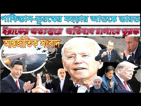 আন্তর্জাতিক সংবাদ Today 18 Feb, আন্তর্জাতিক খবর antorjatik sambad বিশ্ব সংবাদ bangla news R NEWS 24