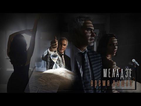 Смотреть клип Валерий Меладзе - Время Вышло