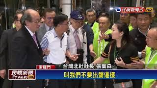 首度回應特赦陳水扁 蔡:如有社會共識就來做-民視新聞 thumbnail