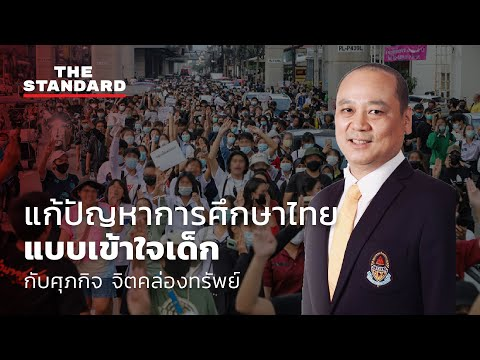 แก้ปัญหาการศึกษาไทยแบบเข้าใจเด็ก กับศุภกิจ จิตคล่องทรัพย์