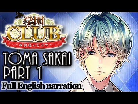 Gakuen Club - Toma Sakai Part 1 (full English narration)