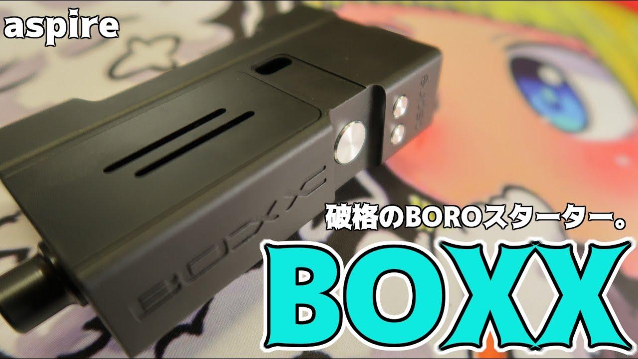 【VAPE/電子タバコ】aspire:BOXX【MOD&アトマイザーレビュー】