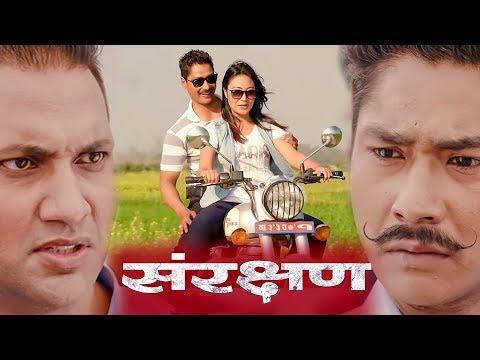 SANRAKSHAN   New Nepali Movie  2017/2074    Nikhil Upreti, Saugat Malla(press meet)