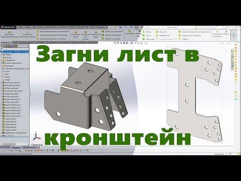 Листовой металл solidworks видео уроки