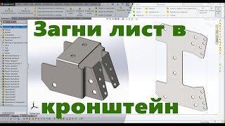✅ Листовой металл. Урок SolidWorks №1. Кронштейн. Развертка