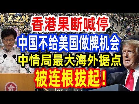 香港果断喊停!中国不给美国做牌机会!中情局最大海外据点被连根拔起!中央关门打狗一个不留!