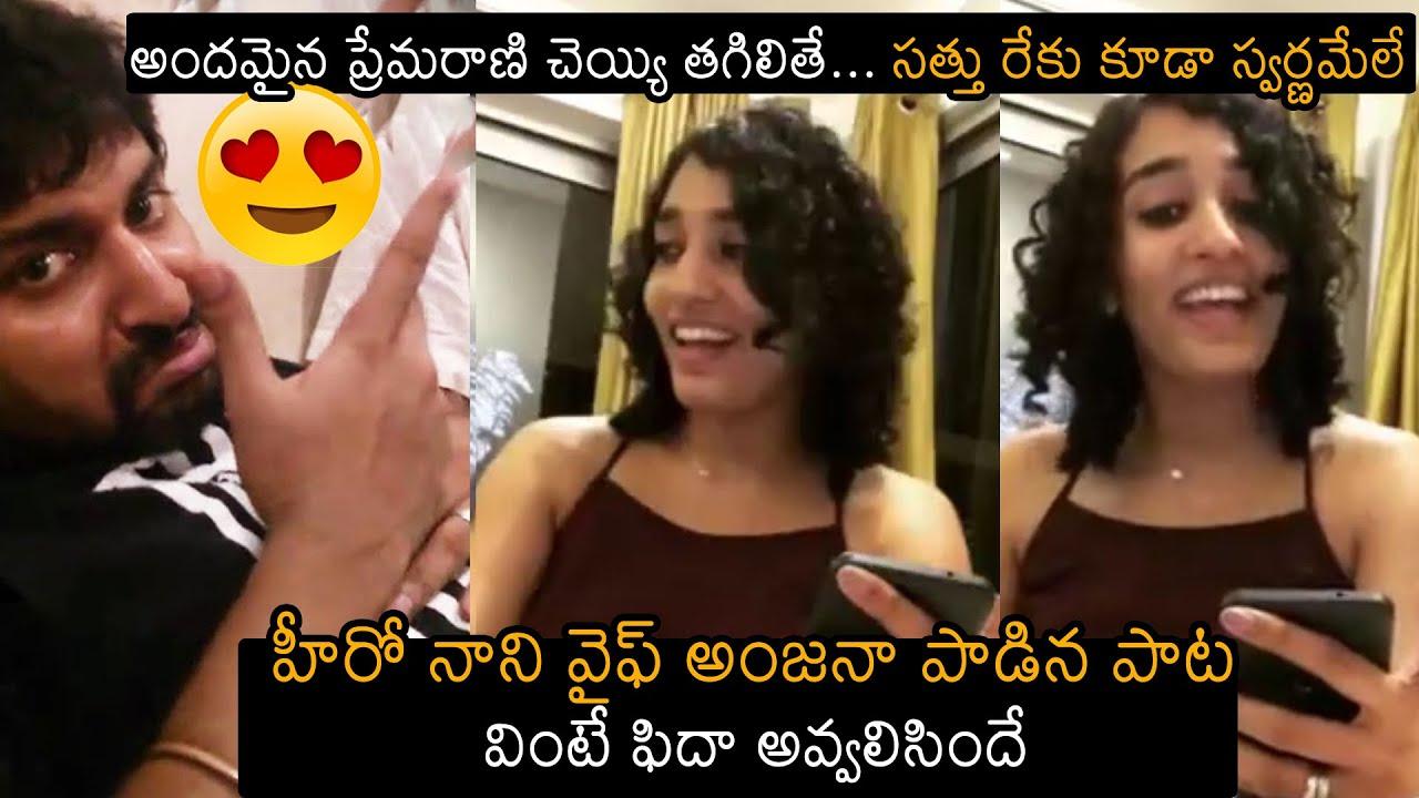Download Hero Nani Wife Anjana SINGING Superb Song To Nani In Quarantine | Celebrities Updates | News Buzz