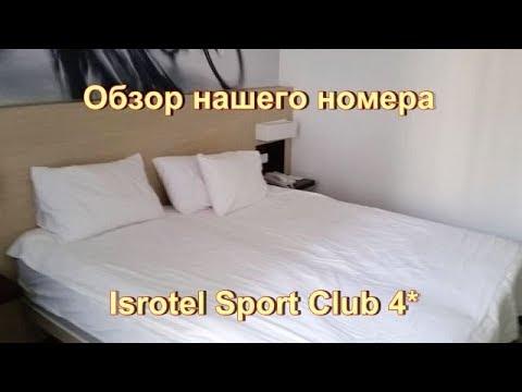 Обзор номера в отеле ISROTEL SPORT CLUB 4* , Эйлат.