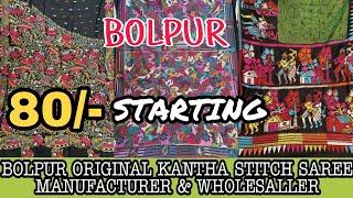Bolpur Kantha Stitch Saree, Gujrati Stitch, Panjabi, Blouse Pices Manufacturer & Wholesaller